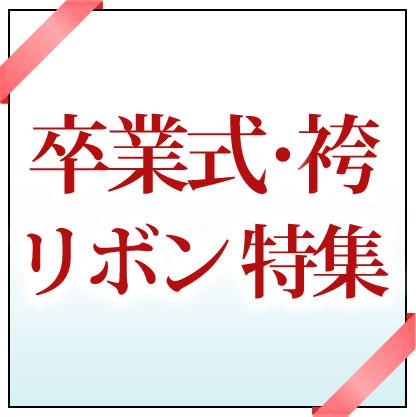 卒業式袴リボン特集