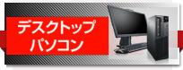 デスクトップ パソコン