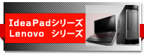Ideapadシリーズ Lenovoシリーズ