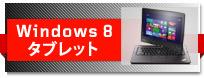 Windows8 ���֥�å�