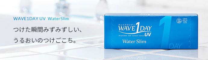 ウェイブワンデー UV ウォータースリム
