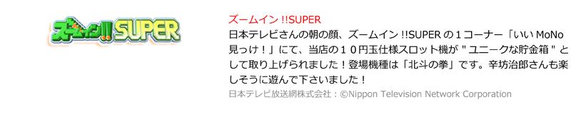 ズームイン!!SUPER