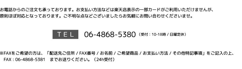 お電話からもご注文可能です
