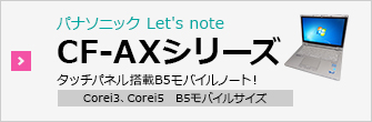 CF-AX2.AX3シリーズ