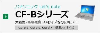 CF-B10.B11シリーズ