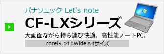 CF-LX3.LX4シリーズ