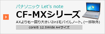 CF-MX3.MX4シリーズ