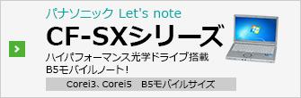 CF-SX�����