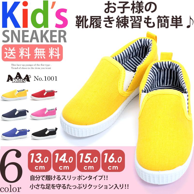 【AAA+Kid's】キッズスニーカー 1001 全6色