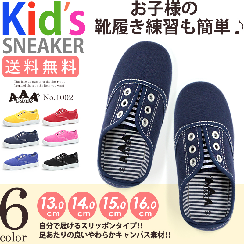 【AAA+Kid's】キッズスニーカー 1002 全6色