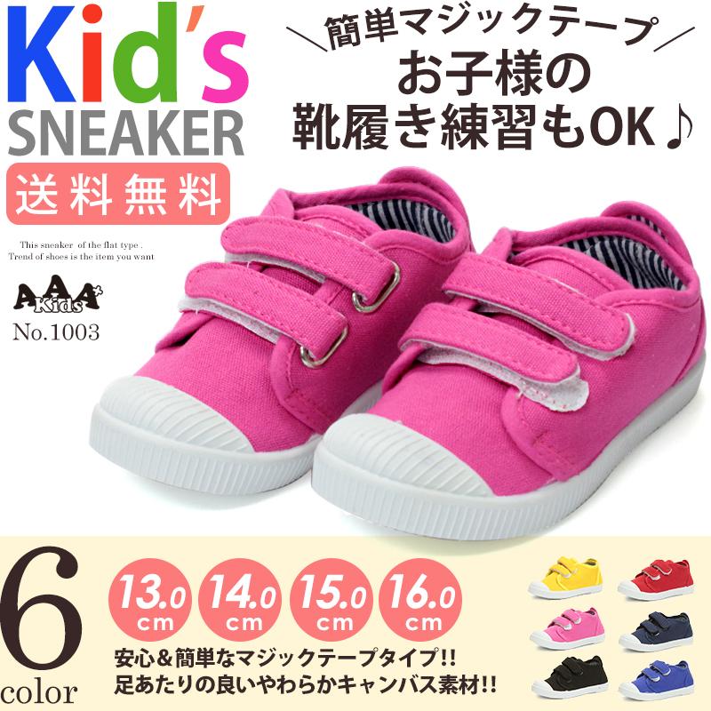 【AAA+Kid's】キッズスニーカー 1003 全6色