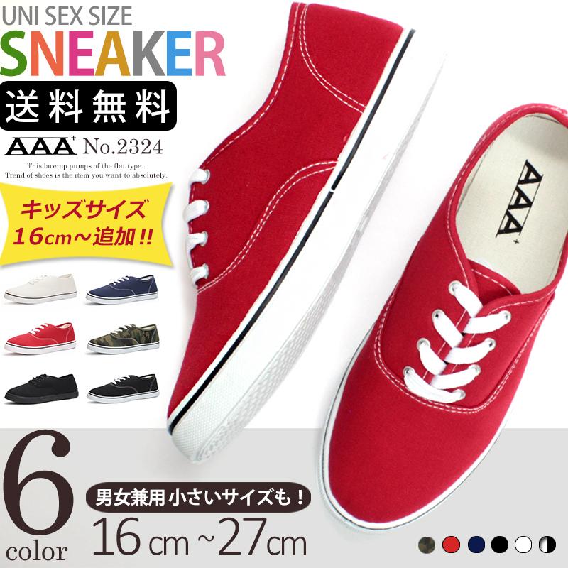 【AAA+】ローカットスニーカー 2324 全6色