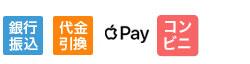 銀行振込・代金引換・Apple Pay・コンビニ払いをご利用頂けます