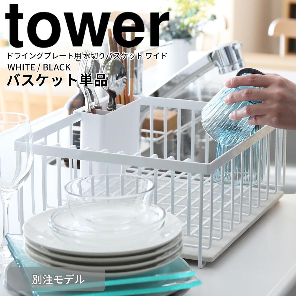 tower 水切りバスケット ワイド