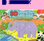 3Dシリーズ