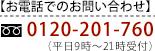 お電話でのお問い合わせ 0120-201-760(フリーダイヤル)