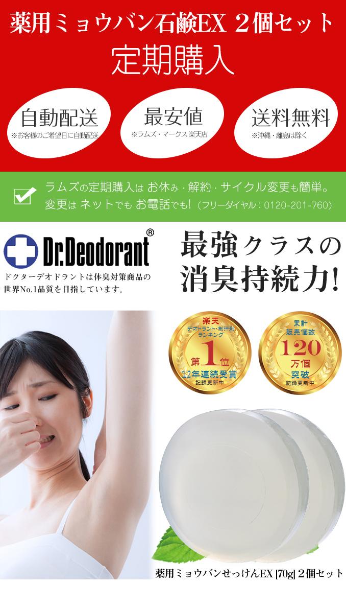 【リベルタ】QB薬用デオドラントソープのサムネイル
