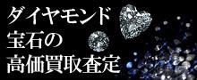 ダイヤモンド高価買取
