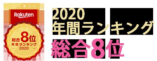 2020年間ランキング総合8位
