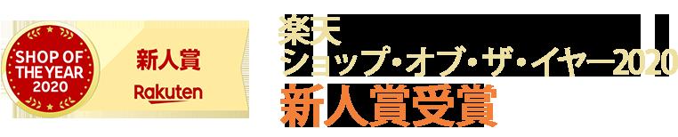 楽天ショップオブザイヤー2020新人賞