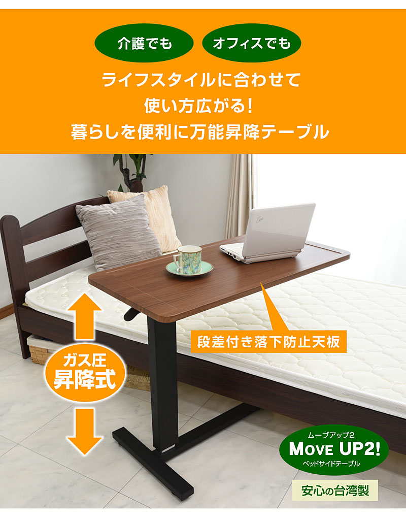 昇降テーブル ガス圧テーブル リフティングテーブル サイドテーブル