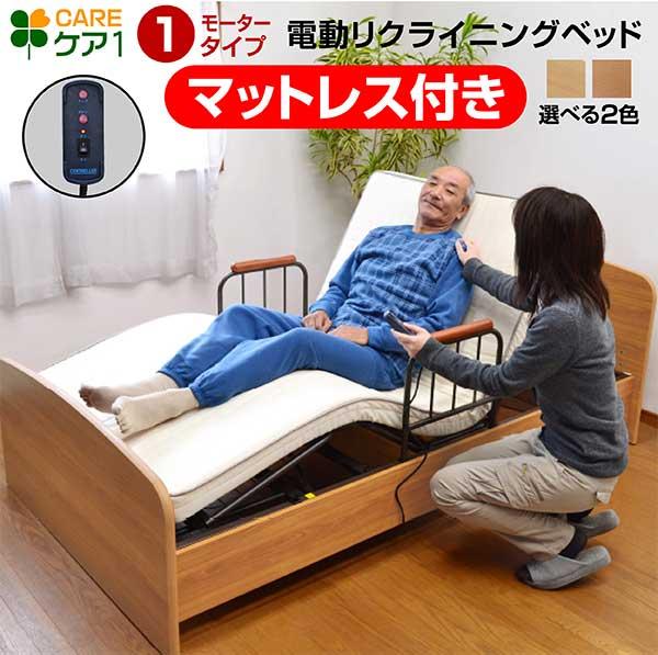 電動ベッド ケア1