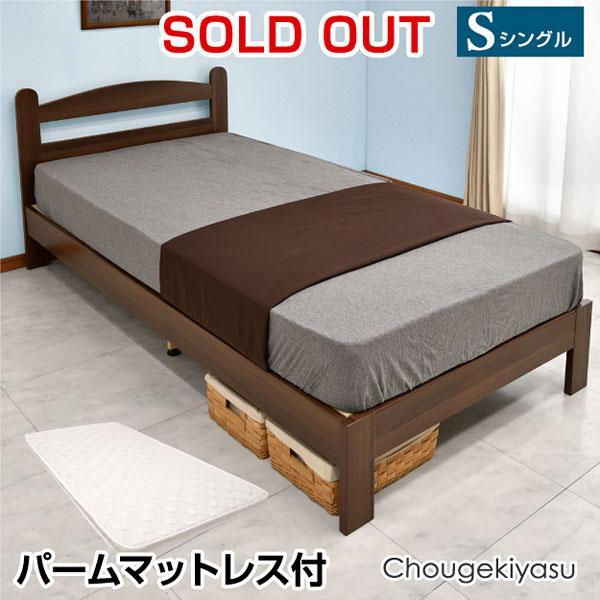 シングルベッド 超激安ベッド