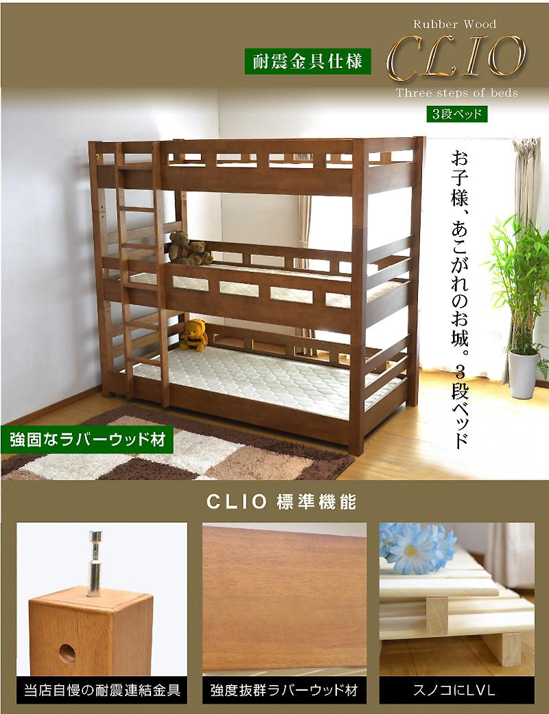 三段ベッド クリオ