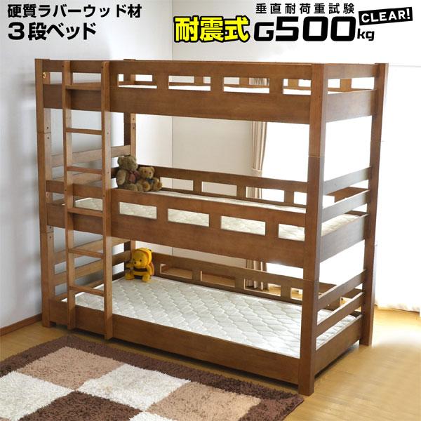 3段ベッド クリオ(フレーム)