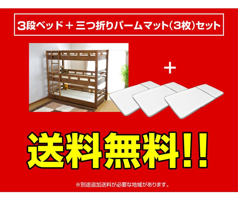 3段ベッド クリオ