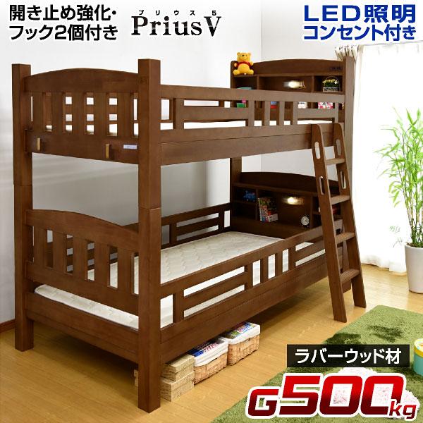 二段ベッド プリウス5