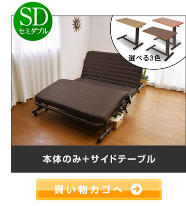 電動ベッド 折りたたみベッド ライフ サイドテーブル付き