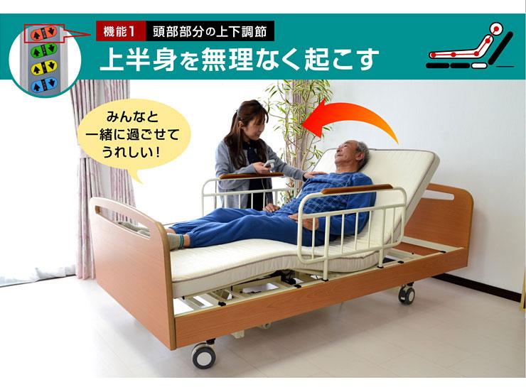 電動ベッド介護ベッドモーターベッド電動リクライニングモーターリクライニング