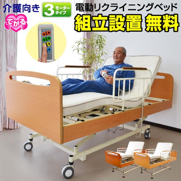 電動リクライニングベッド てがる