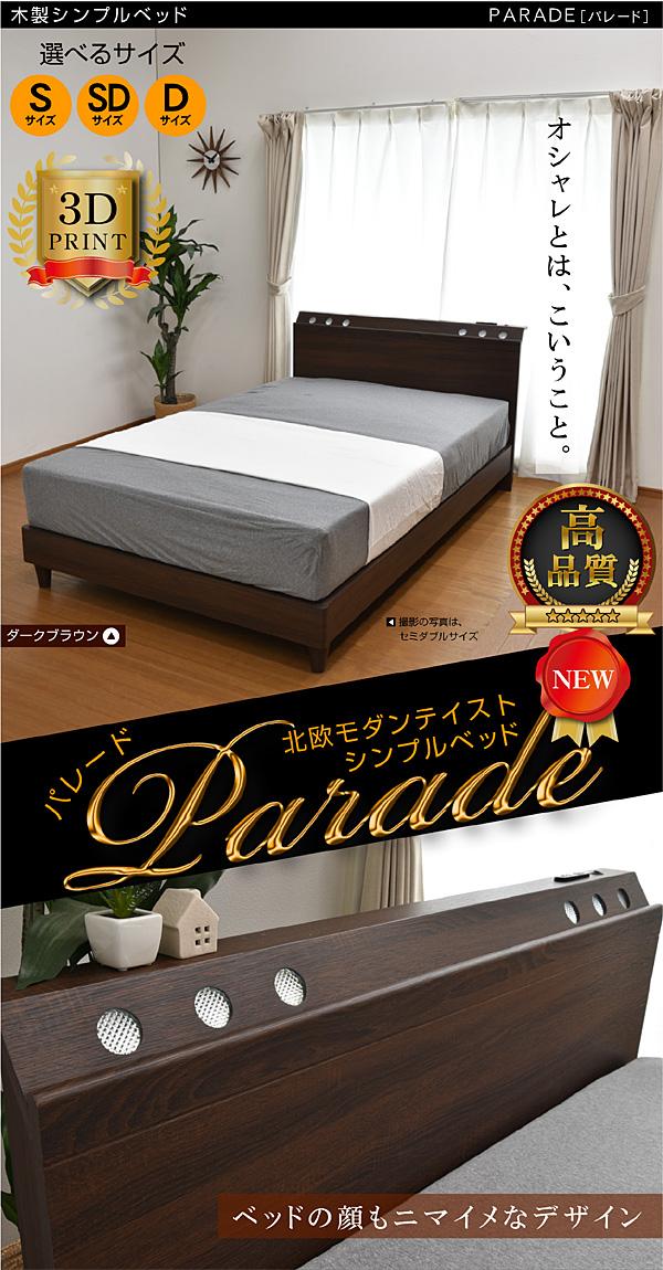ベッド ローベッド パレード