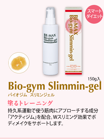 BE-MAX Bio gym Slimmin-gel