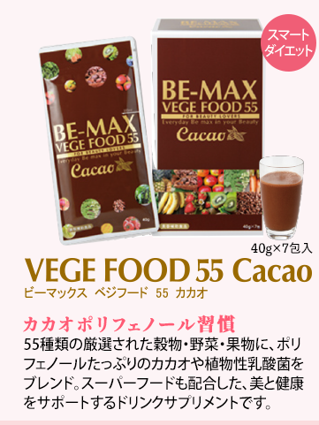 BE-MAX VEGE FOOD55 Cacao