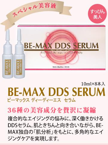 BE-MAX DDS SERUM