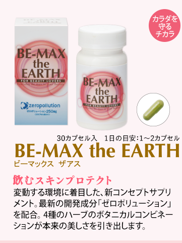 BE-MAX the EARTH