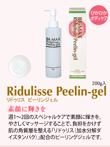 BE-MAX Ridulisse Peelin-gel