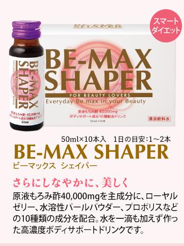 BE-MAX Remoduline Draine-gel