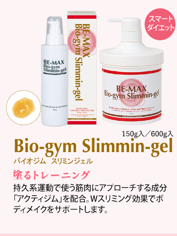 BE-MAX Bio gym Slimmin-gel