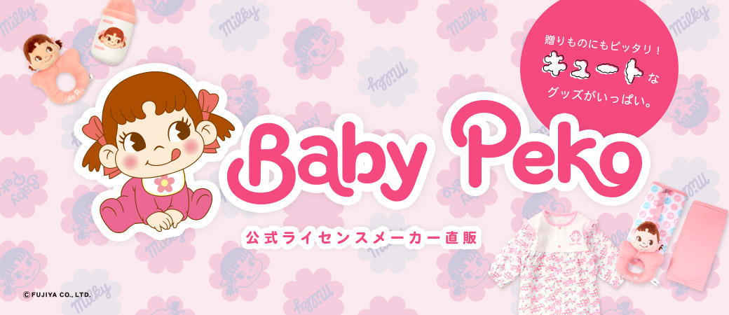 beaf63edd1f4c 楽天市場  WEB限定 ベビーペコ(Baby Peko)新生児 肌着5点セット(短 ...
