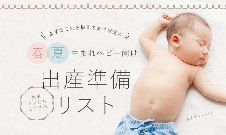 準備 リスト 出産 出産準備用品のリスト一覧! 赤ちゃんを迎えるママにおすすめ
