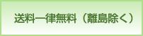 送料一律840円(離島除く)