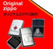 オリジナルZIPPO制作