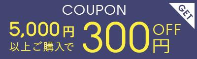 5000円以上300円OFF