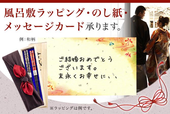 夫婦箸 メッセージカード のし紙 ラッピング無料
