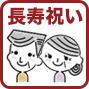 長寿祝い(敬老の日、還暦祝い~白寿)