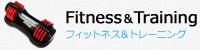 フィットネス&トレーニング